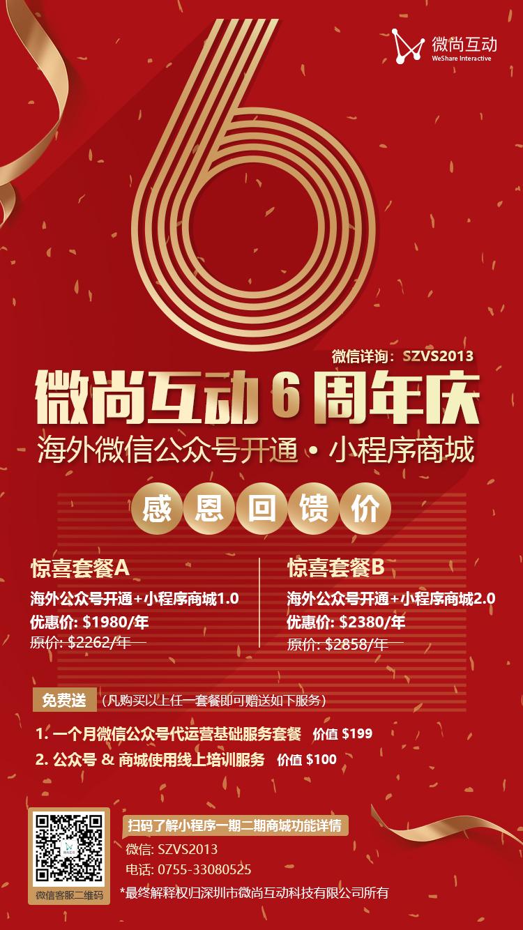 周年庆海报3.jpg